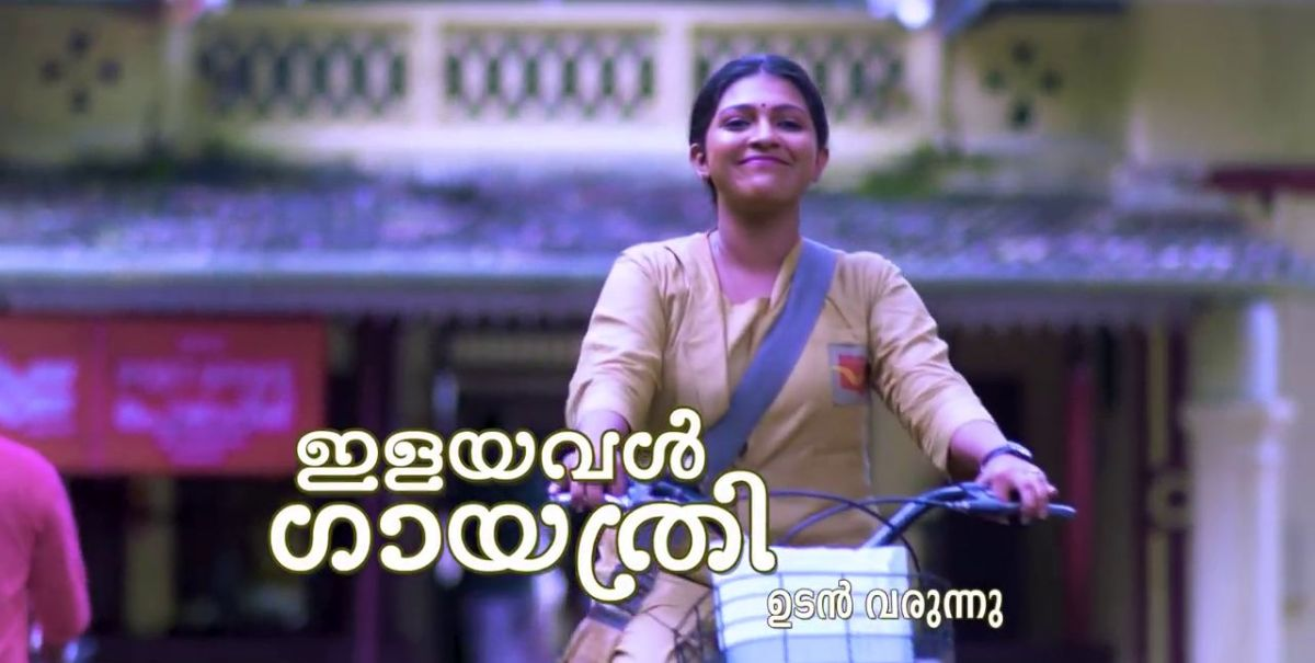 Ilayaval Gayathri Malayalam Television Serial Coming Soon on Mazhavil Manorama